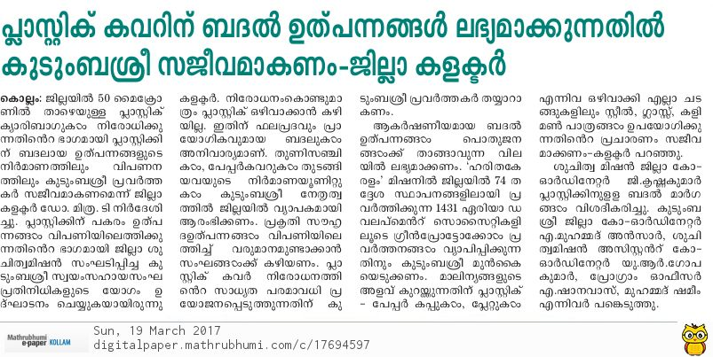 19-03-2017 Mathrubhumi Kollam – Suchitwa Mission